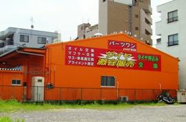 東京タイヤ交換のパーツワン